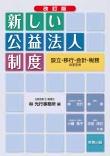 新しい公益法人制度-設立・移行・会計・税務の手引き
