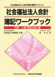 社会福祉法人会計簿記ワークブック 中級・上級(簿記会計)編