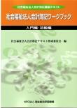 社会福祉法人会計簿記ワークブック