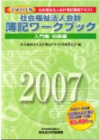 改定版 社会福祉法人会計簿記ワークブック