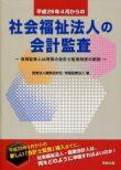 平成29年4月からの社会福祉法人の会計監査