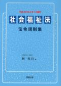 画像:平成30年4月1日施行 社会福祉法 法令規則集